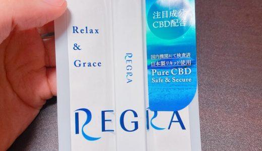 REGRA(レグラ)CBD使い捨てペンの口コミ・レビュー