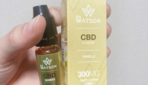 DR.WATSON(ドクターワトソン)CBDリキッドの口コミレビュー