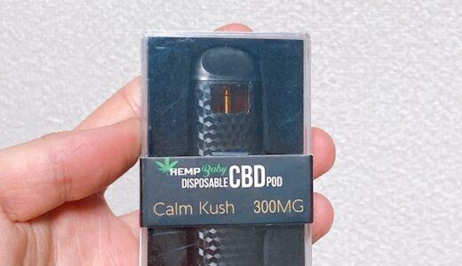 HEMPBABY(ヘンプベイビー)使い捨てCBDペンの口コミレビュー(CBD60%)