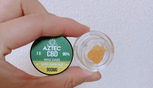 アステカ(AZTEC)CBDワックスの口コミレビュー