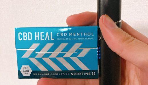 タバコ味CBD電子タバコおすすめ2021|人気4選&レビュー