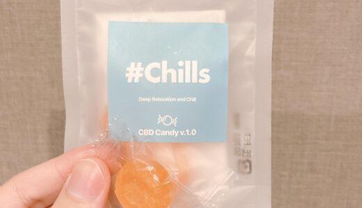#Chills(チルズ)CBDキャンディーの口コミレビュー【フレークス】