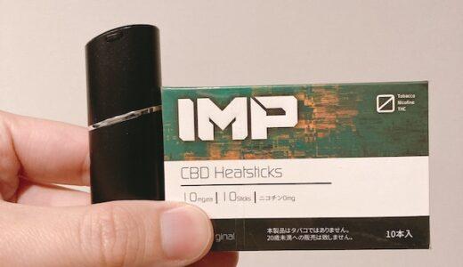 IMP(アイエムピー)CBDスティックの口コミレビュー