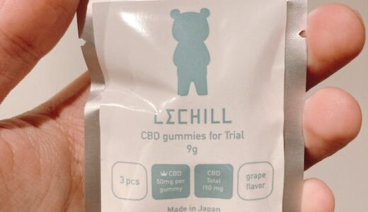 Lechill(レチル)CBDグミの口コミレビュー