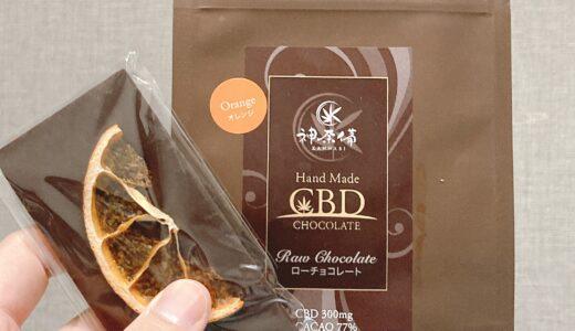 神奈備CBDローチョコレートの口コミレビュー