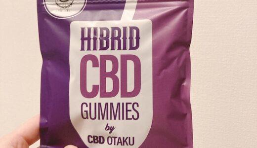 HIBRID CBDグミの口コミレビュー【CBD OTAKU】