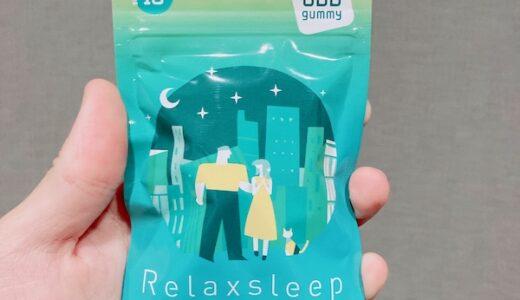 Relaxsleep(リラクスリープ)CBDグミの口コミレビュー【株式会社Proteinum】